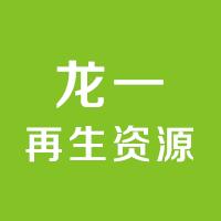 江西龙一再生资源有限公司